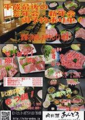 平成最後の忘新年会!お待ちしています!:画像