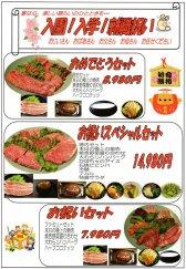 入園!入学!就職祝いは肉料理あんどうにお任せ下さい:画像