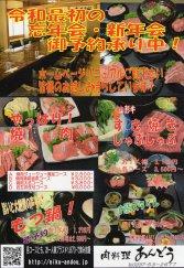 忘年会・新年会ご予約承り中 肉料理あんどう:画像