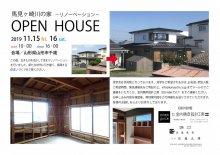 『馬見ヶ崎川の家』ーリノベーションーOpen House!:画像
