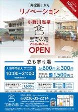 小野川温泉『宝寿の湯』リニューアルオープンします。:画像