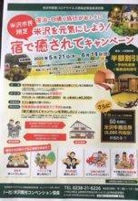 米沢市民限定#10083; キャンペーン6月14日まで:画像