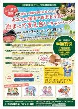 2021/02/01〜2/28 まで宿泊キャンペーン:画像