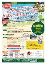 2021/02/01〜2/28 まで宿泊キャンペーン終了:画像