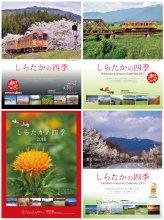 【2019年版「しらたかの四季」カレンダー写真募集!】:画像