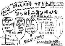 2018/10/13 第5回レンコン堀り大会 in白鷹町山口..:画像
