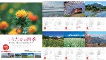 【完売となりました】しらたかの四季カレンダー2019 販売開..:画像