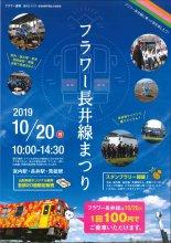 今週末フラワー長井線まつり開催されます:画像