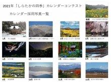 2021しらたかカレンダー写真コンテスト結果発表:画像