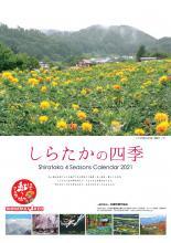 「しらたかの四季」カレンダー2022 写真コンテスト:画像