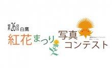 第26回白鷹紅花まつり写真コンテスト受賞作品:画像