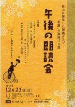【応募終了】「午後の朗読会」のチケットをペアにして3組に!:画像