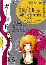 【プレゼント】演劇「ガード下☆魔女は踊る」のチケット先着3名..:画像