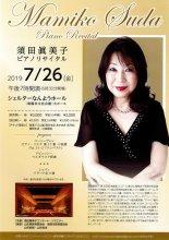 【プレゼント】須田眞美子ピアノリサイタル のチケットを3名に..:画像