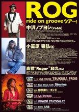 【応募終了】「ROG ride on grooveツアー!」..:画像