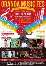 【祝!5周年】11/24(日)おらんだのミュージックフェス「..:画像