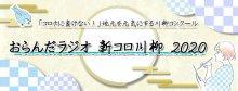 【募集中!】おらんだラジオ 新コロ川柳2020:画像