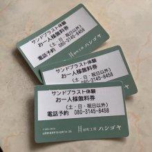 【プレゼント』砂吹工房ハシゴヤ サンドブラスト無料体験チケットを3名様に!:画像