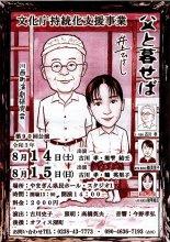 【プレゼント】父と暮らせば 8/14 公演のチケットを10名さまに!:画像