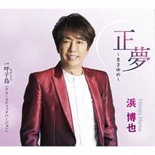 【応募終了】浜博也の新曲『正夢』のCDを1名さまに!:画像