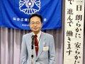 新入会員 穴澤昭夫さん:画像