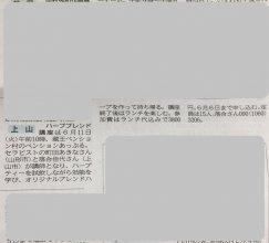 山形新聞にハーブブレンド講座が掲載していただきました✨:画像