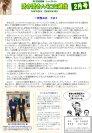 ハモコミ通信2008 2月号:画像