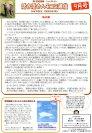 ハモコミ通信2008 9月号:画像