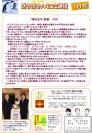 ハモコミ通信2007 1月号:画像