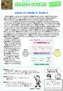 ハモコミ通信2007 5月号:画像