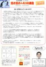 ハモコミ通信2007 12月号:画像