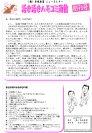 2004.創刊号 ハモコミ通信:画像