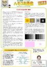 2011★10月号 「ビジネスと色の深い関係」★:画像