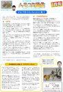 ハモコミ通信2012 1月号:画像