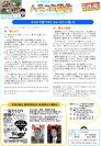 ハモコミ通信2012 5月号:画像