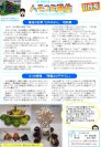 ハモコミ通信2012 11月号:画像