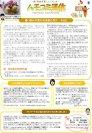 ハモコミ通信2013 4月号:画像