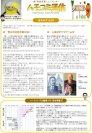 ハモコミ通信2013 6月号�:画像