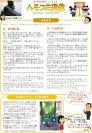 ハモコミ通信2013 11月号:画像