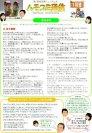 ハモコミ通信2014 1月号:画像