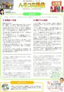ハモコミ通信2014 4月号:画像