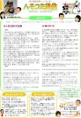 ハモコミ通信2014 9月号:画像