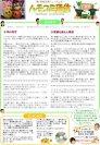 ハモコミ通信2014 11月号:画像