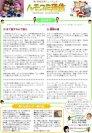ハモコミ通信2014 12月号:画像