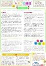 ハモコミ通信2015 4月号:画像