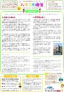 ハモコミ通信2015 5月号:画像