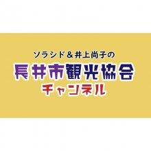 長井市観光協会|観光PR動画:画像