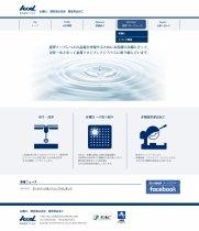 株式会社アクセル|コーポレートサイト:画像