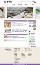 社会福祉法人長井福祉会|コーポレートサイト:画像