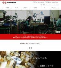 光洋精機株式会社|コーポレートサイト:画像